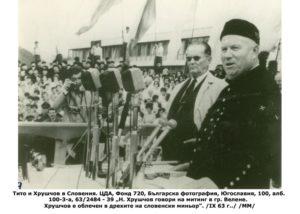 1963-та - Хрушчов и Тито - югославският лидер в Словения