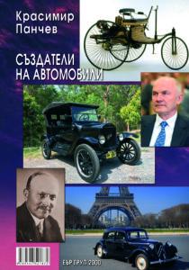 Cover_Sazdateli.indd